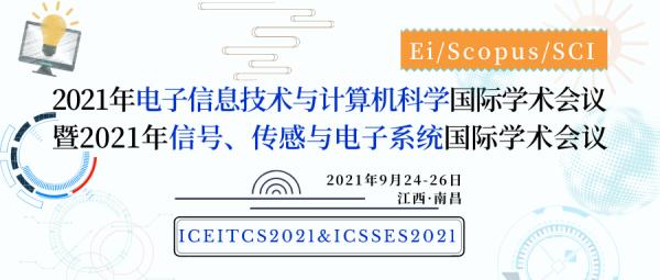 2021年电子信息技术与计算机科学国际学术会议暨2021年信号、传感与电子系统国际学术会议