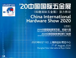 2021年10月中国国际五金工具展