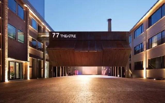 东城区77剧场
