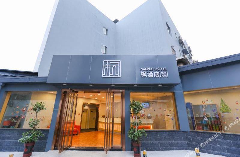 枫酒店(长沙松桂园店)
