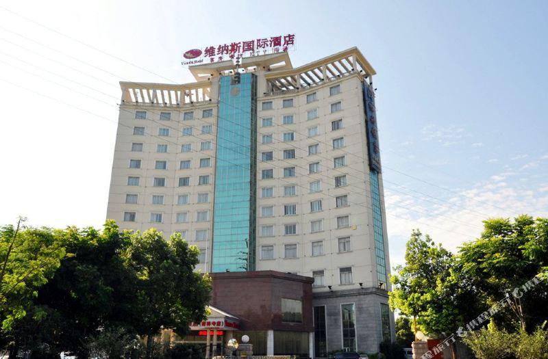 维纳斯国际酒店(无锡南禅寺店)